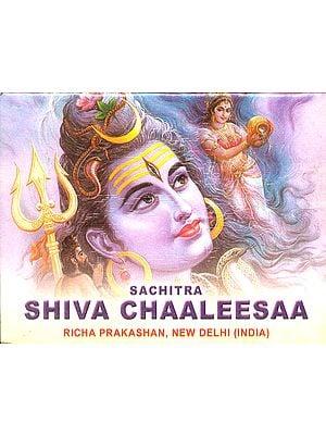 Sachitra Shiva Chalisa