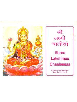 श्री लक्ष्मी चालीसा: Shri Lakshmi Chalisa
