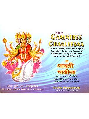 श्री गायत्री चालीसा: Shri Gayatri Chalisa