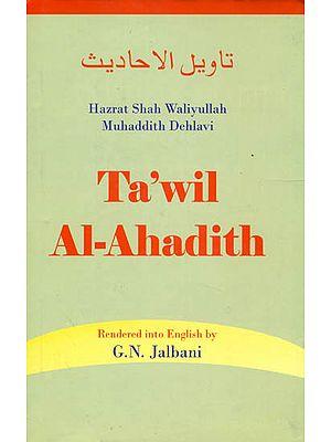 Ta'wil Al-Ahadith (Hazrat Shah Waliyullah Muhaddith Dehlavi)