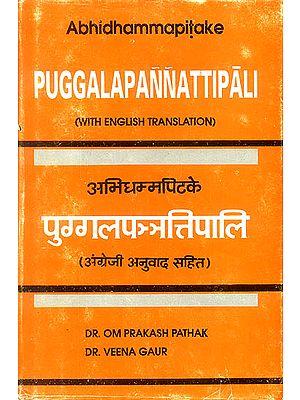 Puggalapannattipali (Abhidhammapitake)
