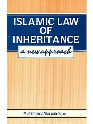 Islamic Law of Inheritance (A New Approach)