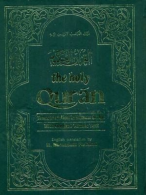 The Holy Quran (Translation in Roman Script With Original Arabic Text)