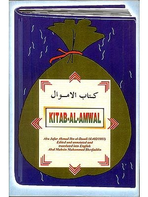 Kitab-Al-Amwal (Tenth Century Text on Islamic Finance)