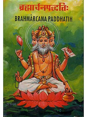 Brahmarcana Paddhatih (The Worship System of Lord Brahma) (A Rare Book)