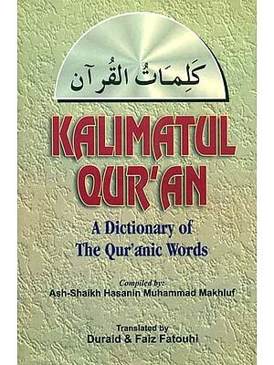 Kalimatul Qur'an (A Dictionary of The Qur'anic Words)