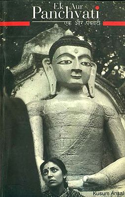 Ek aur Panchvati (Novel)