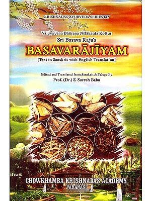 Basavarajiyam (Sanskrit Text with English Translation)