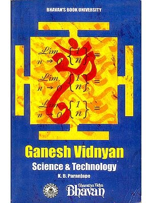 Ganesh Vidnyan (Science and Technology)