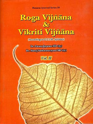 Roga Vijnana and Vikriti Vijnana: According to C.C.I.M Syllabus (Volume II)
