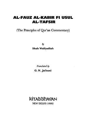 Al-Fauj Al-Kabir Fl Usul Al-Tafsir (The Principles of Quran)