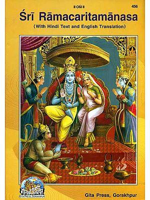 Sri Ramacaritamanasa (With Hindi Text and English Translation)