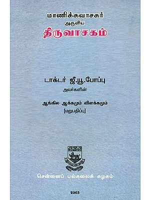 The Tiruvacagam (Sacred Utterances of The Tamil Poet, Saint, and Sage Manikka-Vacagar)