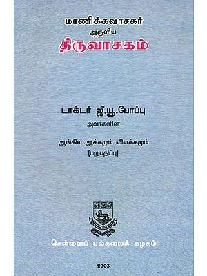 The Tiruvacagam (Sacred Utterances of The Tamil Poet, Saint, and Sage Manikka-Vacagar)