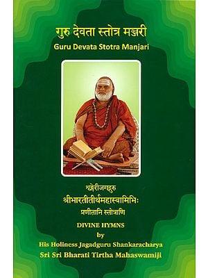 Guru Devata Stotra Manjari
