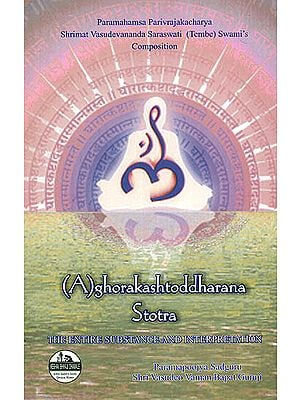 (A)ghorakashtoddharana Stotra (The Entire Substance and Interpretation)