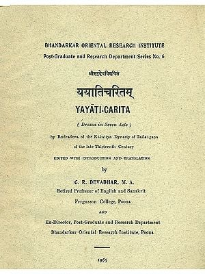 Yayati-Carita (Drama in Seven Acts)- An Old and Rare Book