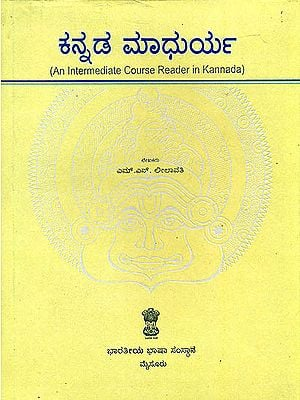 An Intermediate Course Reader in Kannada (A Rare Book)