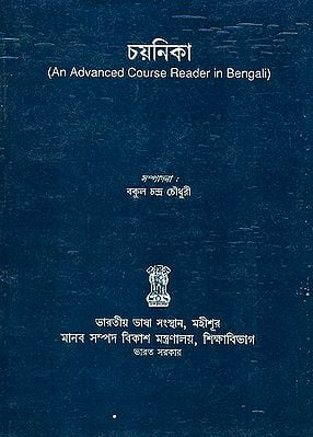 An Advanced Course Reader in Bengali (An Old and Rare Book)