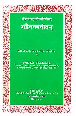 अद्वैतनवनीतम्: Advaita Navanitam