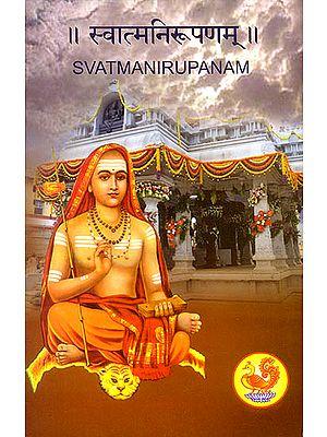 स्वात्मनिरूपणम्: Svatma Nirupanam