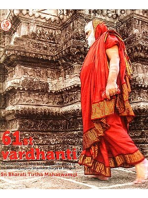 61st Vardhanti (Documenting The 60th Birthday Celebrations of The 36th Jagadguru Shankaracharya of Sringeri)