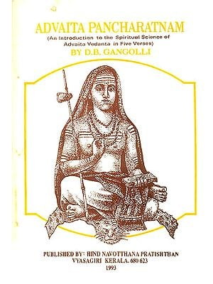 Advaita Pancharatnam: An Introduction to The Spiritual Science of Advaita Vedanta in Five Verses (An Old and Rare Book)