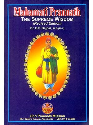 Mahamati Prannath (The Supreme Wisdom)