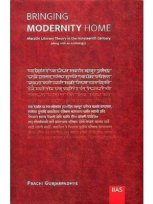 Bringing Modernity Home (Marathi Literary Theory in The Nineteenth Century)