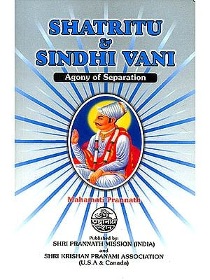 Shatritu & Sindhi Vani: Agony of Sepration (Mahamati Prannath)