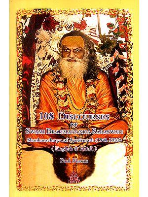 108 Discourses of Swami Brahmananda Saraswati