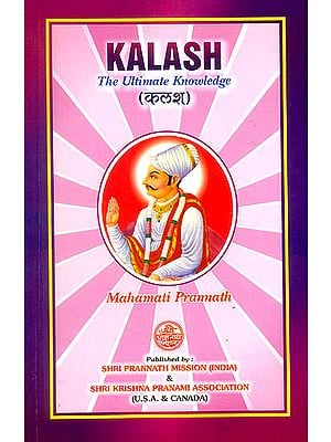 Kalash: The Ultimate Knowledge