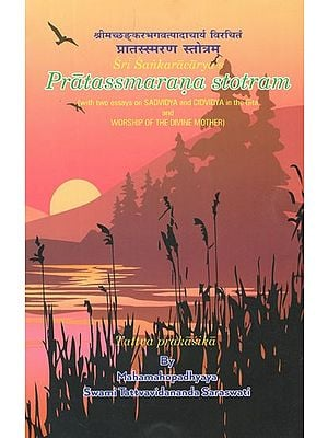 Pratassmarana Stotram with The Commentary Tattva Prakasika by Swami Tattvavidananda Saraswati