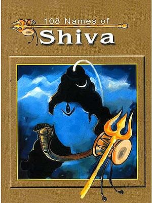 108 Names of Shiva ((With Sanskrit Names, Transliteration, Meaning of Each Name and Commentary))