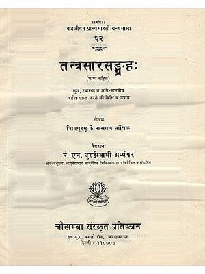 Tantra Sara Sangraha (Sanskrit Only)