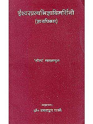 ईश्वरप्रत्यभिज्ञाविमर्शिनी (ज्ञानाधिकार): Ishvarpratyabhigyavimarshni (Gyanadhikar)
