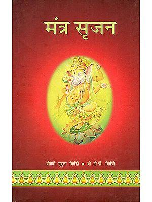 मंत्र सृजन: Mantra Srijan