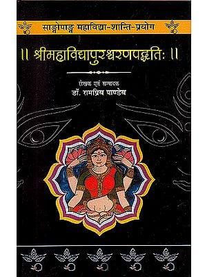 Sri Mahavidya Purashcharan Paddhti