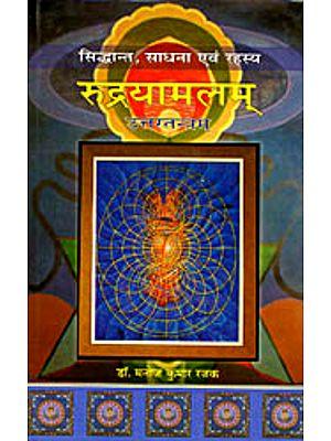 रुद्रयामलम् (सिद्धांत, साधना एवं रहस्य): Rudrayamalam Uttaratantram(Siddhant , Sadhna, Rahsaya)(Hindi only)