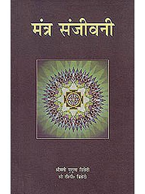 Mantra Sanjeevni