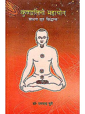 कुण्डलिनी महायोग (साधना एवं सिद्धांत): Kundalini Mahayog (Sadhna Aur Siddhant)