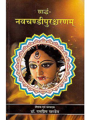 नवचण्डीपुरश्चरणम् : Navchandi Purashchranam