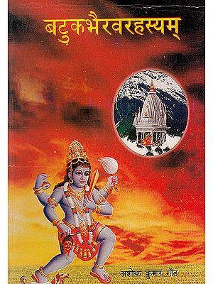 Batuk Bhairava Rahasyam (Batukbhairavrahsyam Upasna Ki Sampurn Vidhiyo Ka Samavesh)(Sanskrit only)