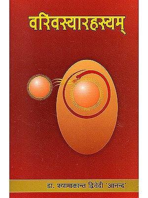 Varivasya Rahasyam