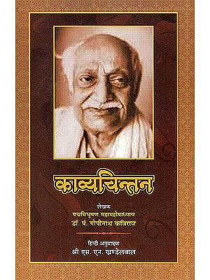 Kavya Chintan by Gopinath Kaviraj (Hindi only)
