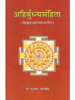 अहिर्बुध्न्यसंहिता: Ahirbudhanya-Samhita Of The Pancaratragama
