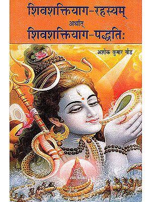 शिवशक्तियाग- रहस्यम अर्थात शिवशक्तियाग पद्धति: Shivshaktiyag Rahasayam or Shivshaktiyag Paddhti
