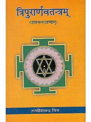 Tripurarnav Tantram  (Upasnakhandam)(Sanskrit Text with Hindi)