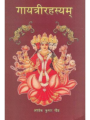 गायत्री रहस्यम: Gayatri Rahasaya - The Complete Method of Worshipping Goddess Gayatri