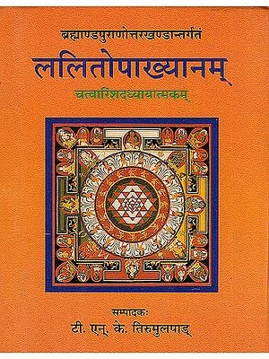 Lalitopakhyana (From the Uttarakhanda of Brahmanda-Purna) (Sanskrit only)